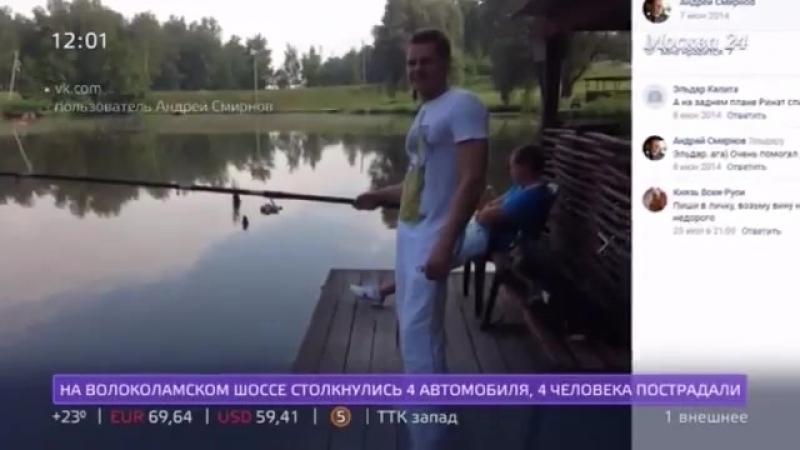 Виновник ДТП на Волоколамском шоссе объявлен в розыск