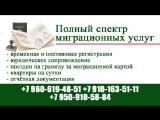 Временная и постоянная регистрация в Туле для граждан РФ и СНГ  звонить по телефону   +7 953 432 19 90 Павел +7 950 910 58 84