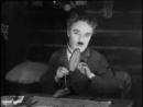 Чарли Чаплин. Танец булочек (Золотая лихорадка)