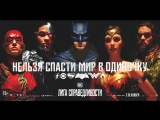 Лига Справедливости Часть 1 (Трейлер F3) (16+)