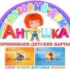 Антошка ТД Сеть магазинов детских товаров