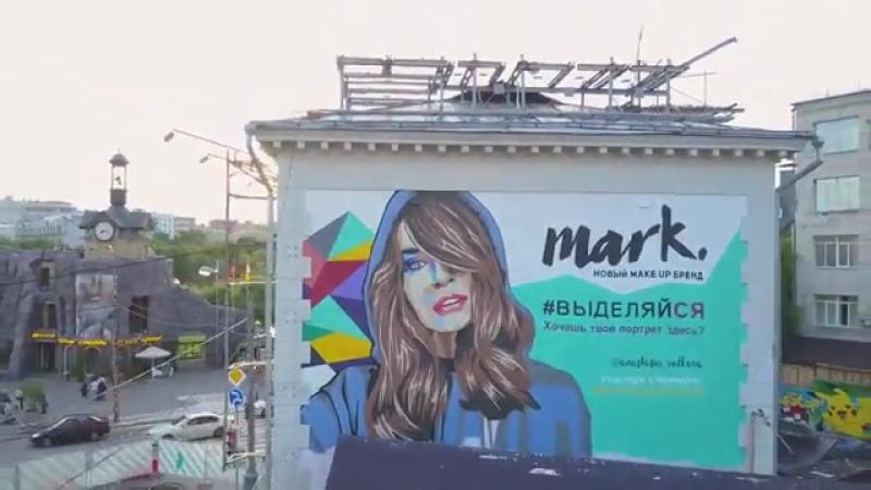 Mark. Выделяйся. Бэкстейдж граффити