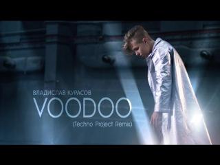 Владислав курасов - voodoo (techno project remix)