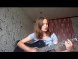 Женя Мильковский - Зачем тебе я (cover by Дарья Федонова)
