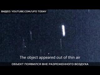 Таинственный НЛО попал на видео над секретной «Зоной 51»