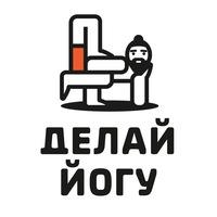 Логотип Студия «Делай Йогу» Екатеринбург
