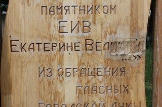 [0629] Установка памятника Ека...