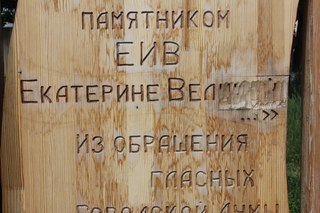 [0629] Установка памятника Екатерине II