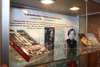 [1209] День памяти М.П. Соснов...