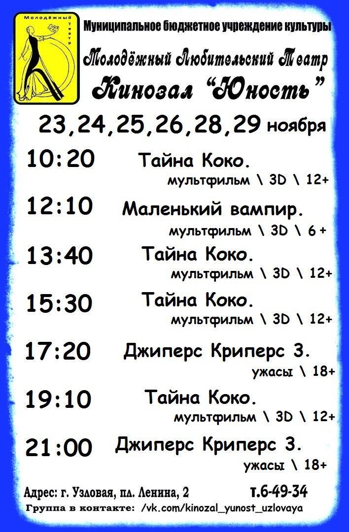 """Расписание кинозала """" Юность """" с 23 по 29 ноября.  (27 ноября выходной день)"""