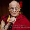 Драгоценные советы Его Святейшества Далай-Ламы