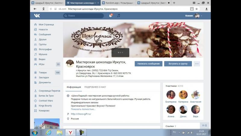 1.07.2017 Конкурс от Мастерская шоколада Иркутск, Красноярск