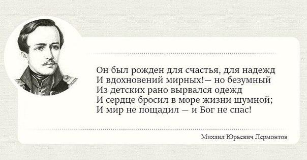 Михаил Юрьевич Лермонтов Z8uND5Mku28