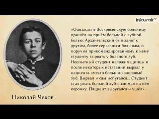18. Антон Павлович Чехов. «Хирургия»