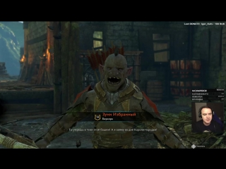 Стрим #3 по Middle-earth™: Shadow of War™ от 12.10.2017 [1/2]