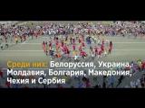 Праздник Славян