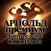 Арнольд Премиум ® фитнес-клуб Коломна