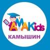 Камышин АМАКидс. Академия ментальной арифметики.