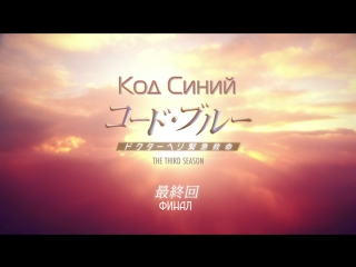 "ZOLOTO Код ""Синий"" 3 сезон  10/10"