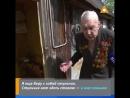 В старом гнилом доме умер 92 летний ветеран войны 12 лет пытавшийся получить новое жилье А какие салюты красивые на 9 мая