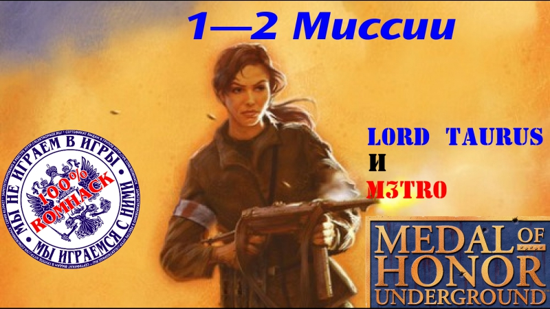 [PS1] Medal of Honor: Underground [TRus by Diamond Studio] (1–2 Миссии) — Lord Taurus M3tro