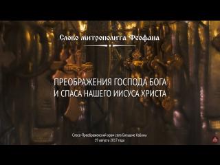 Проповедь митрополита Феофана в день Преображения Господня в Спасо-Преображенском храме села Большие Кабаны