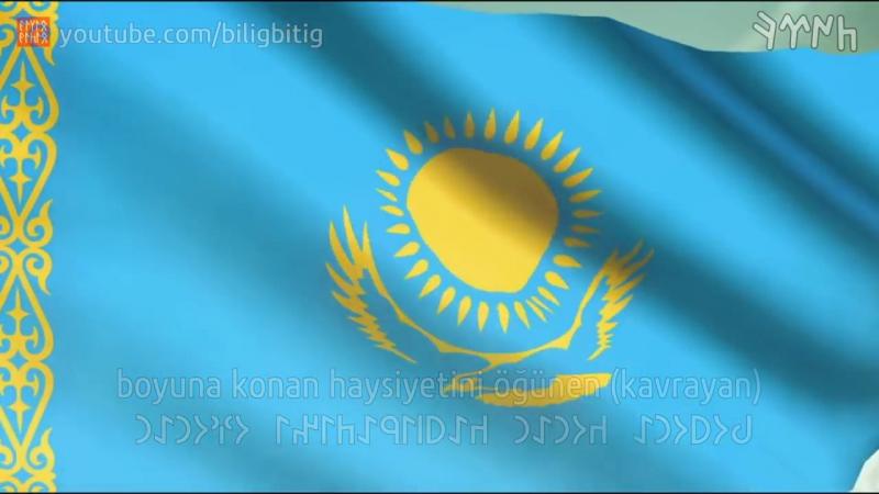Kazakh song Kazagym aj Гаухартас