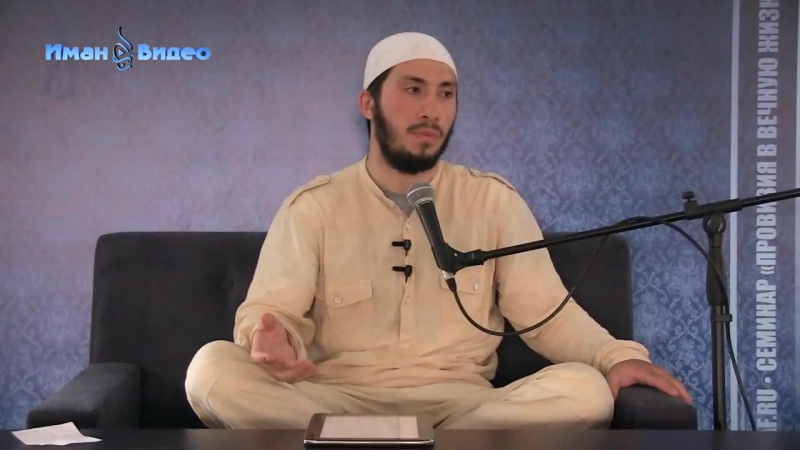 Ахмад Мединский - «Древо Имана» | Урок 3 |