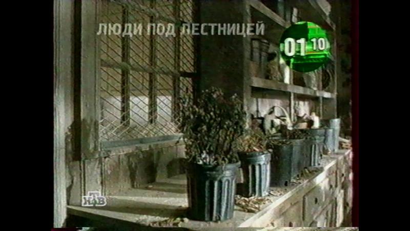 Staroetv.su / Реклама, анонсы и часы (НТВ, декабрь 1997)