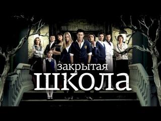 Закрытая школа 4 сезон 28 серия ( 2011 - 2012 года )