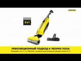 Пылесос Керхер для влажной уборки пола FC5