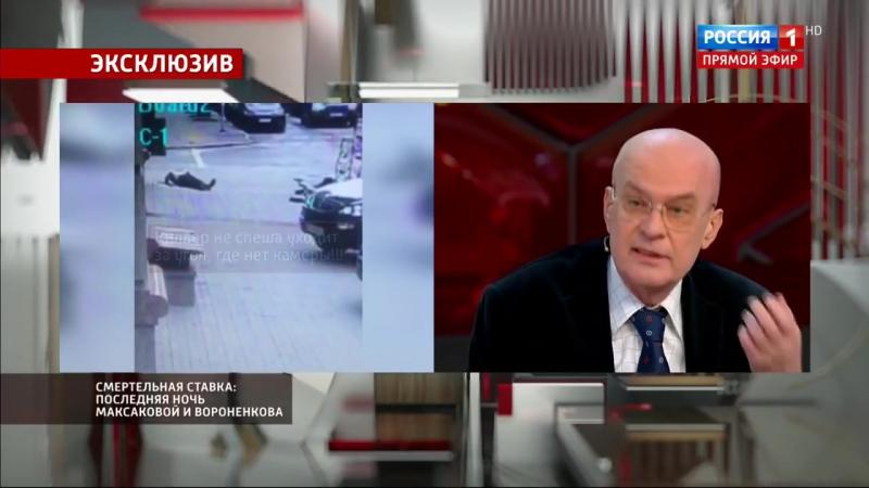 Последняя ночь врагов народа и предателей Отечества Максаковой и Вороненкова