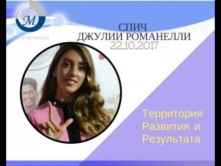 Джулия Романелли PM-international