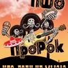🌵Латино-рок-регги группа ПШО ПроРок🌴