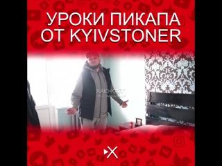 Уроки пикапа от Kyivstoner