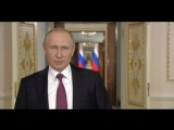 Поздравление на день рождения от президента РФ Владимира Путина