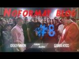 NOFORMAT blog - РЕПТРЁП #8 VERSUS X #SLOVOSPB Oxxxymiron VS Слава КПСС (Гнойный)