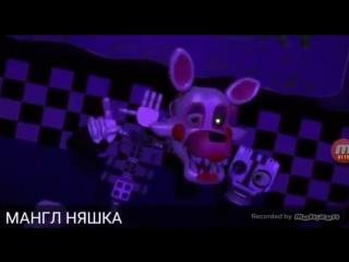 Фантайм Фокси выучила новую песню.mp4