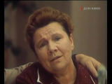 Нина Сазонова - Ромашки спрятались - из хф