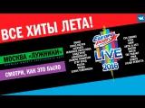Europa Plus LIVE 2016!