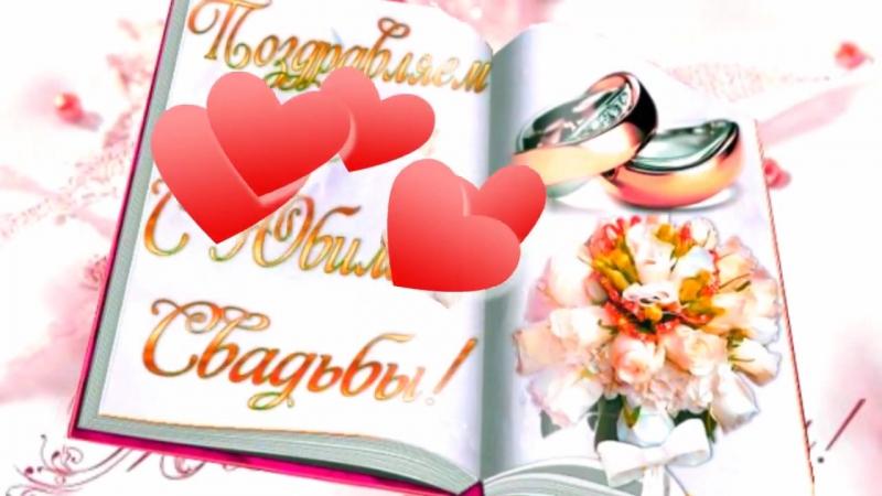 Поздравления с РУБИНОВОЙ свадьбой С годовщиной свадьбы 40 лет