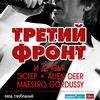 """Мини-фест """"Третий фронт и друзья"""""""