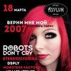 Верни мне мой 2007 + Robots Don't Cry