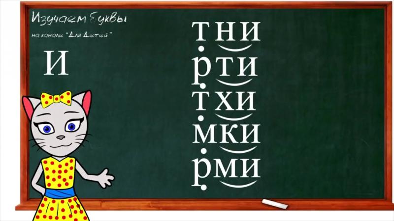 Уроки 13 15 Учим буквы Т И П читаем слоги слова и предложения вместе с кисой Алисой 0