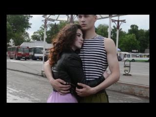 Лиля и Артём