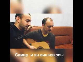 Самир и Ян Вишняковы 🎶
