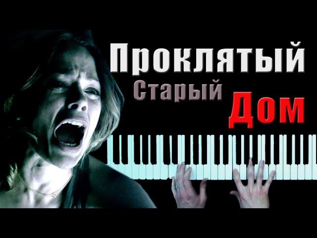 Король и Шут - Проклятый старый дом кавер пианино
