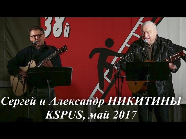 Сергей и Александр Никитины -За городом,Арбуз,Я на крыше паровоза...KSPUS, май-2017