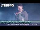Евгений Литвинкович День работника сельского хозяйства @Новоалександровка 16/11/2017