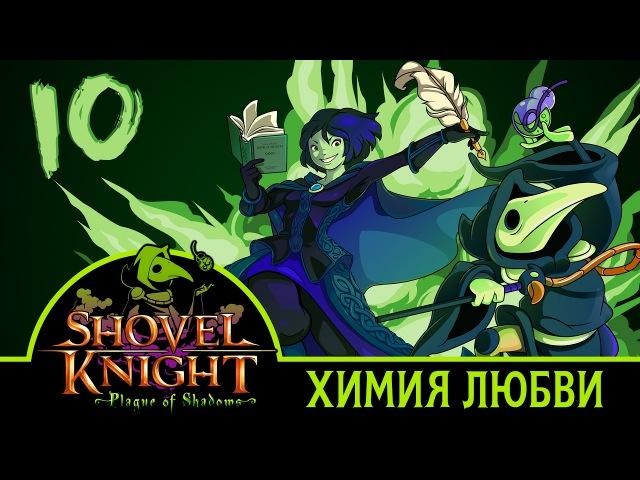 ХИМИЯ ЛЮБВИ | Финал Shovel Knight: Plague of Shadows - Серия №10